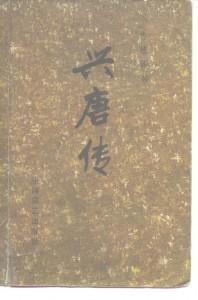 《兴唐传》封面